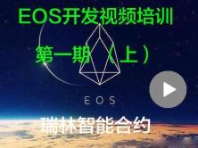 EOS开发培训视频课程