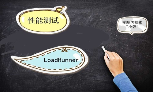 性能测试LoadRunner全程实战【小强测试品牌】