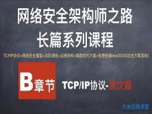 网络安全架构师之路长篇视频课程-B章节(TCP/IP层次篇)