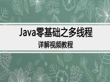 JAVA零基础之多线程详解视频课程【案例+源代码】
