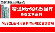 MySQL教程(第六月):MySQL高可用复制与分布式集群