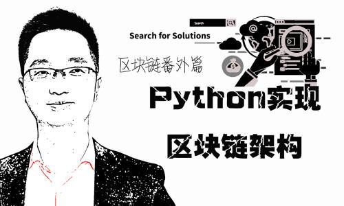 區塊鏈番外篇︰Python實現區塊鏈架構視頻課程