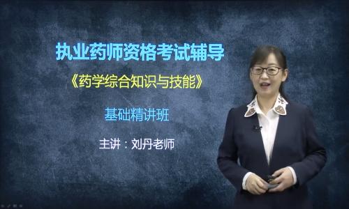 药学综合知识与技能-基础精讲视频课程