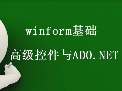 winform基础-高级控件与ADO.NET视频课程