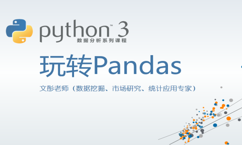 Python数据分析系列视频课程--玩转Pandas