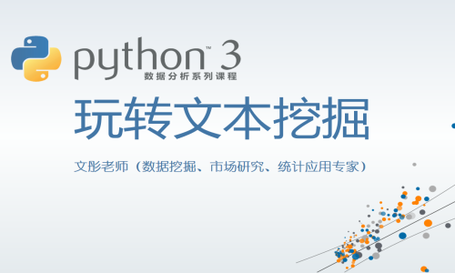 Python数据分析系列视频课程--玩转文本挖掘