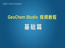 GeoChem Studio视频教程之基础篇