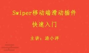 Swiper移动端滑动插件视频课程(通俗易懂)