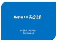 JMeter4.0实战讲解视频课程