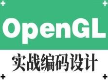 OpenGL实战编码设计视频课程