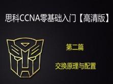 2021思科CCNA零基础入门--2【CCNA交换原理和配置篇】
