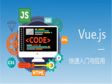 Vue.js快速入门与应用视频教程
