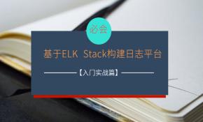 基于ELK Stack构建日志平台【入门实战篇】