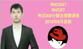 【微职位】全新RHCE7真题讲解(考8.0的不看)