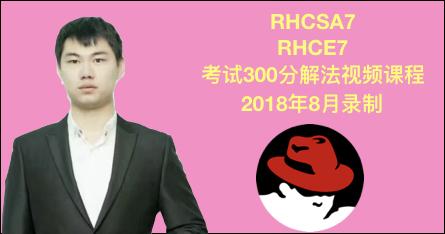 2018年8月全新RHCE300分解法视频课程QQ群号:793524131