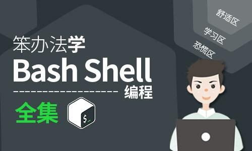 笨办法学Bash Shell编程全集视频课程