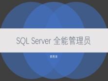 SQL Server 全能管理员在线课程