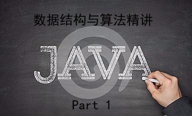 Java的数据结构与算法精讲(Part 1)