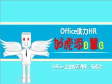 Office助力HR如虎添翼