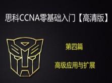 2020思科CCNA零基础入门--4【CCNA应用和扩展篇】送PT 7.3