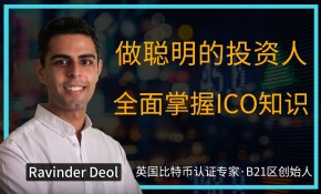 B21区:多面学习ICO知识做聪明的投资人