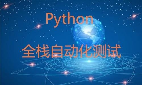 Python全棧自動化測試selenium appium接口