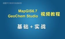 Mapgis6.7+GeoChem Studio视频教程