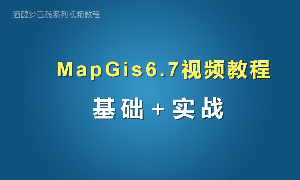 MapGis 6.7小白进阶之路