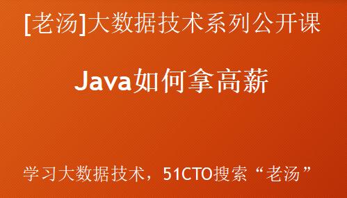 [老汤]公开课-学习大数据是做Java同学拿**的途径