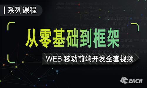WEB前端【从入门到框架】完整系列课程