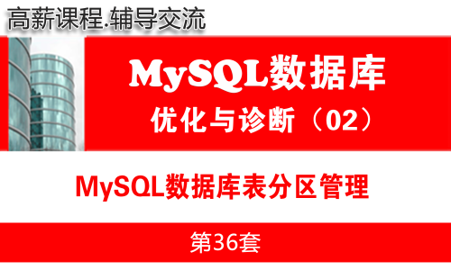 MySQL表分区管理_MySQL数据库性能优化与运维诊断02