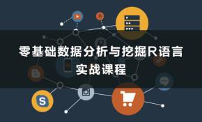零基础数据分析与挖掘R语言实战