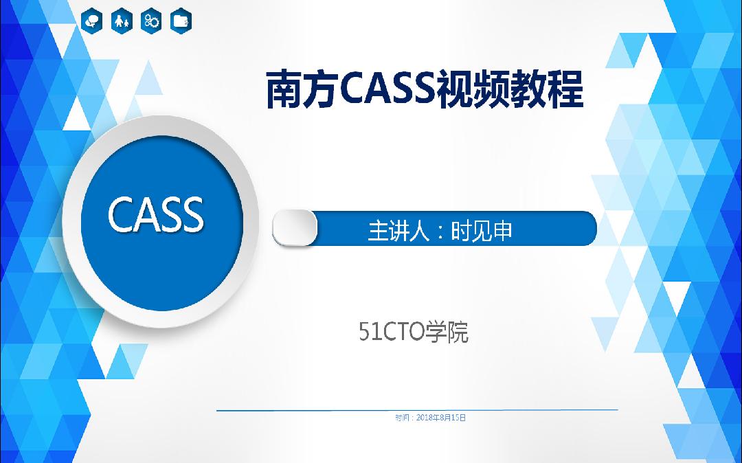 南方CASS及个别功能介绍视频教程