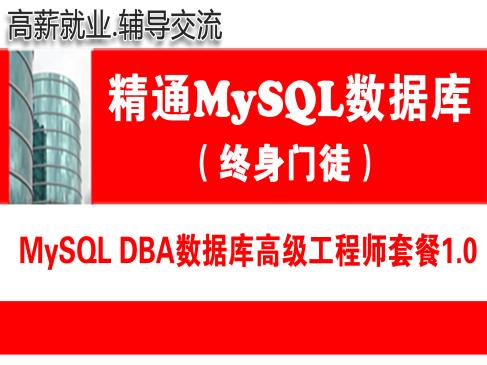 MySQL DBA數據庫高級工程師培訓視頻專題(終身門徒)