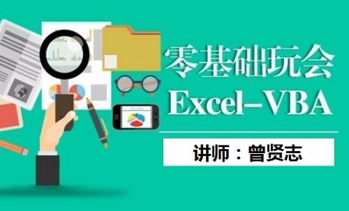 Excel-VBA【基础+进阶+番外】让你的工作效率飞起来
