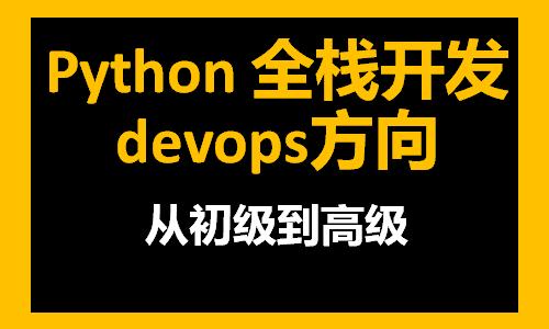Python全栈开发从初级到高级