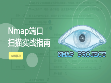 Nmap端口扫描实战指南
