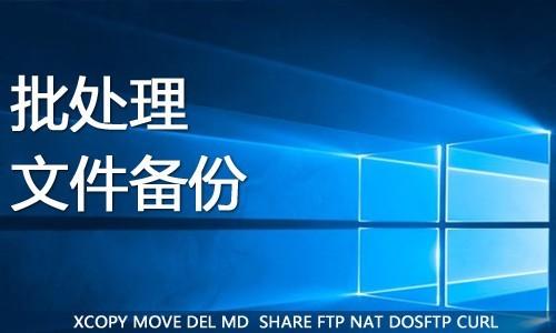 Windows命令行bat/cmd脚本异地备份,自动备份,服务器灾备
