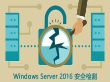 Windows Server 2016 安全检测视频课程