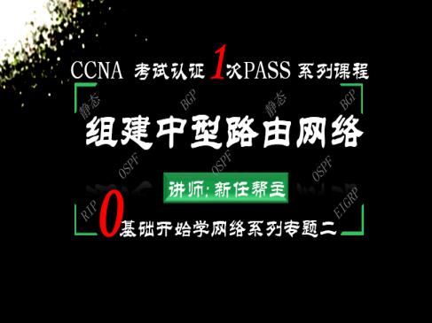 CCNA考試認證1次PASS-0基礎學網絡系列二