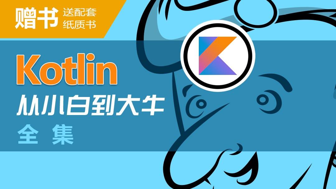 Kotlin全集【买视频送书】