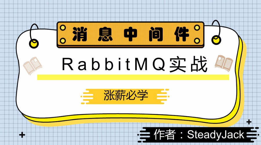 SpringBoot整合RabbitMQ实战