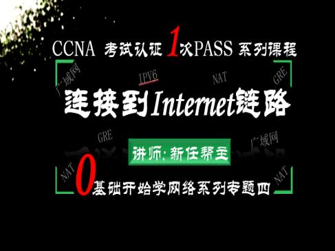 2019年CCNA考試認證1次PASS-0基礎學網絡系列四