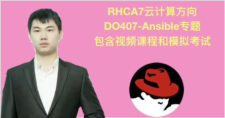 RHCA7雲計算方向之Ansible專題視頻課程