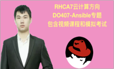 RHCA7云计算方向之Ansible专题视频课程