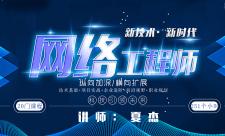【夏杰】新时代综合型网络工程师系统学习专题