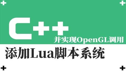C++中搭建Lua脚本系统开发框架,并实现OpenGL调用视频课程