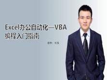 Excel办公自动化—VBA 及编程入门指南