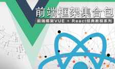 前端框架包Vue+React