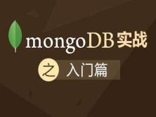 基于NoSQL的MongoDB基础与提升实战视频课程